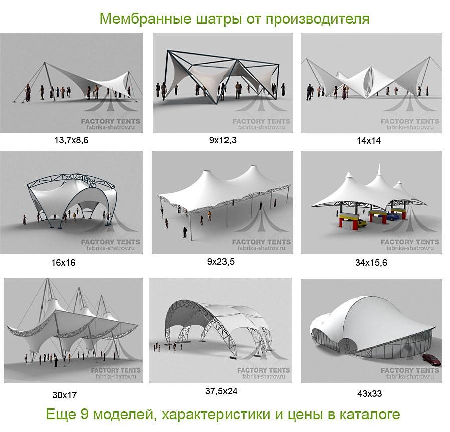 Мембранные шатры от производителя