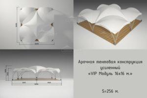 Арочный шатер Классик Тент 16Х16М разные виды с размерами