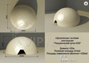 Большой геодезический купол VIPTENT «Сфера» 20X20 М