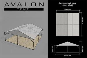 Двускатный шатер AVALON 10 X 10 M схема