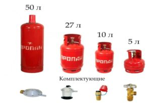 Различные виды и объемы баллонов под газ пропан