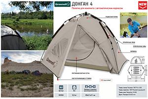 Светло-серый шатер Greenell Донган 4 характеристики