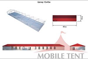 Классический шатёр 10х40, компания MOBILE TENT, Россия
