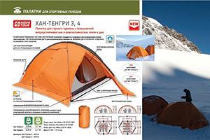 Оранжевая палатка NOVA TOUR Хан-Тенгри 4 подходит для использования зимой