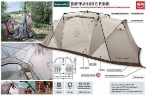 Обзор палатки GREENELL Виржиния 6 квик