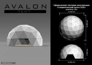 Шатер сферический AVALON 16 X 16 М