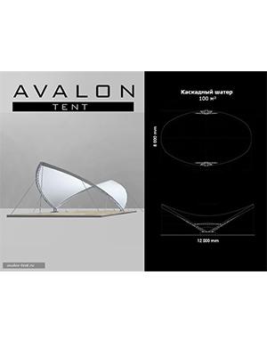 Каскадный тент AVALON 100, производитель компания AVALON, Россия