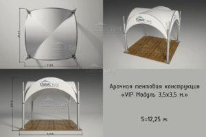 «Арочный шатер», производитель: «Classic Tent», Россия
