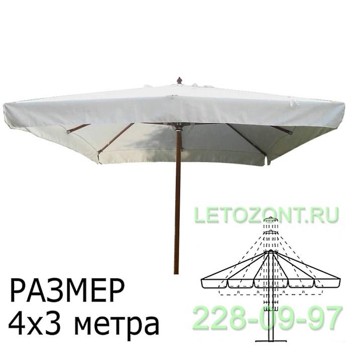 Телескопический квадратный зонт 4х3 метра бежевого цвета