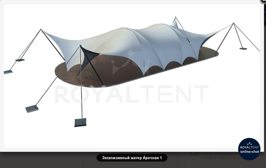«Арочная 1» Производитель: «RoyalTent» (Россия)