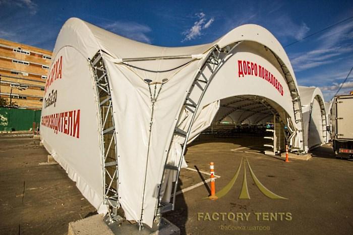 Арочный шатер для ярмарки