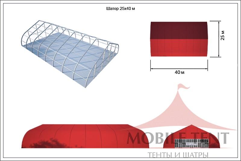 Большой конный манеж 40 х25 м Производитель: MOBILE TENT (Россия)