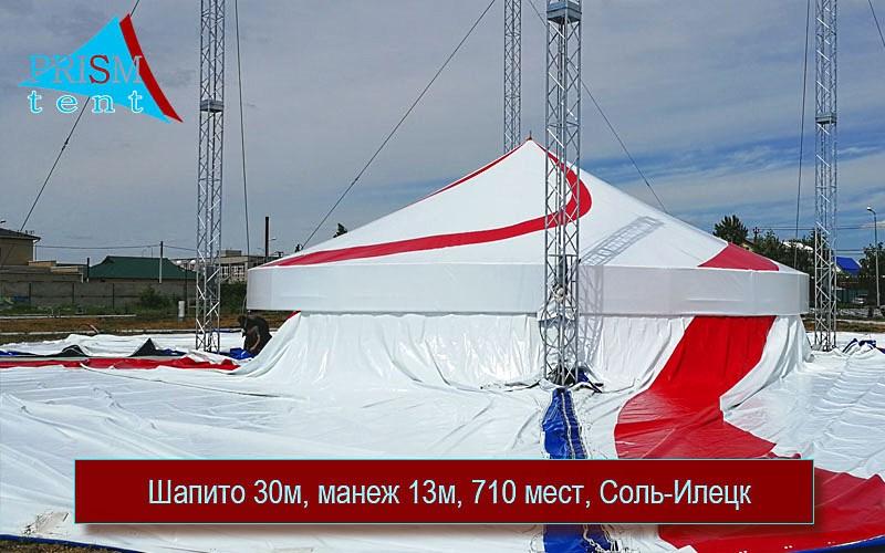 Четырехмачтовая модель на 710 зрительских мест Производитель «ПРИЗМА-ТЕНТ» (Россия) Размеры: D 30м