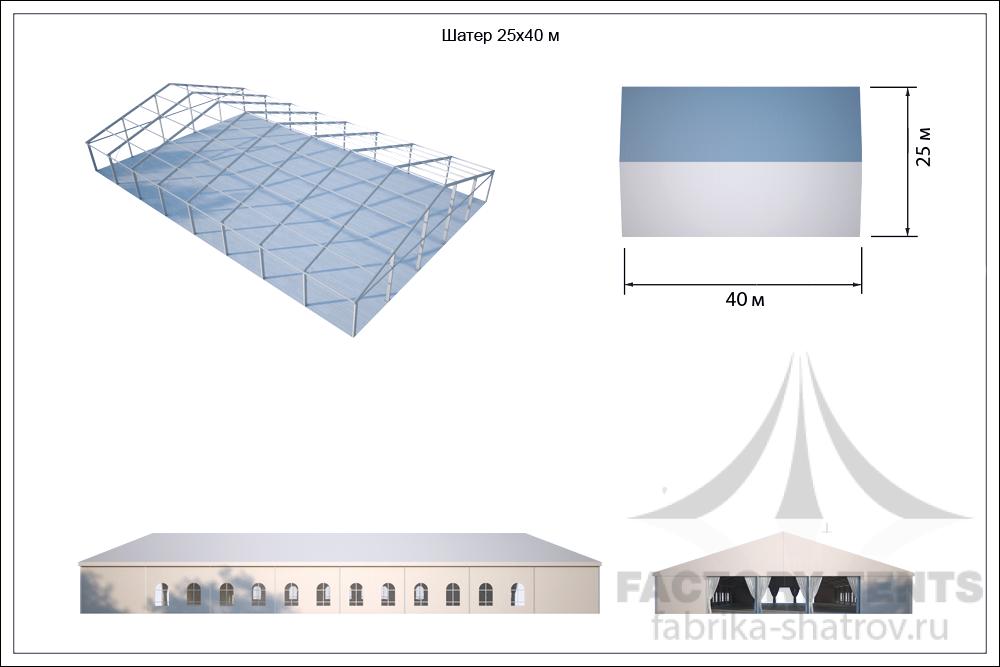 Двухскатный шатер 25Х40м, Производитель: «Фабрика шатров»