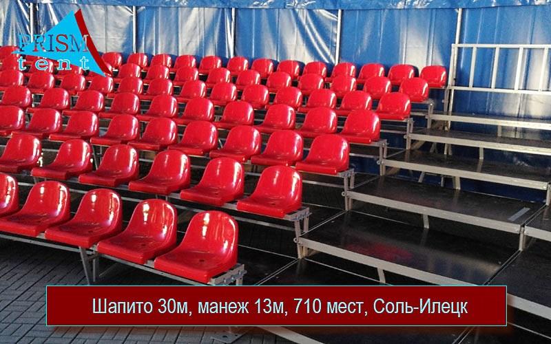 Организация мест для зрителей в цирке