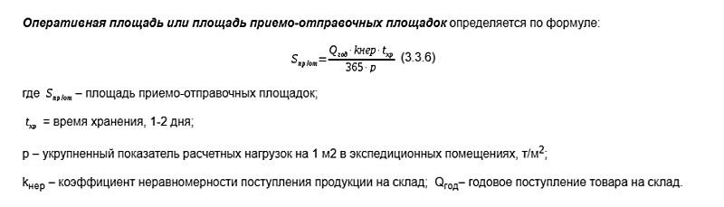 Расчет площади оперативно-отправочных площадок