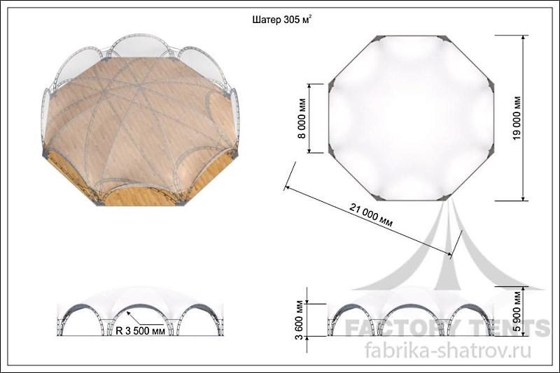 Схема арочного шатра 21х19 на 200 гостей, площадью 305 кв.м.