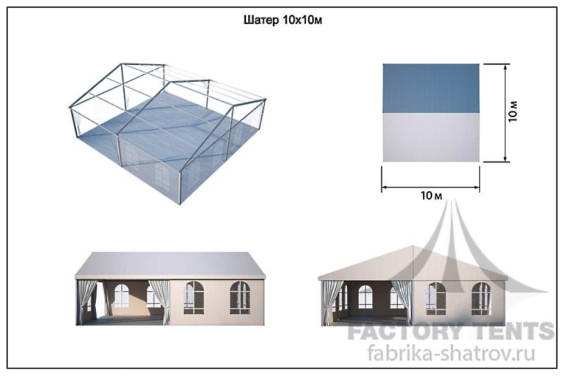 Классический квадратный шатер 10х10 компании Фабрика Шатров