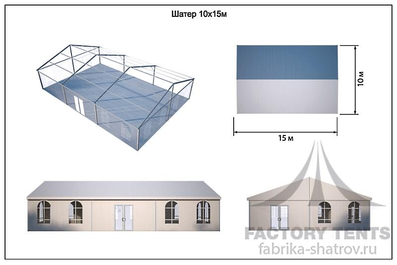 Схема классического шатра 10х15 компания Фабрика Шатров