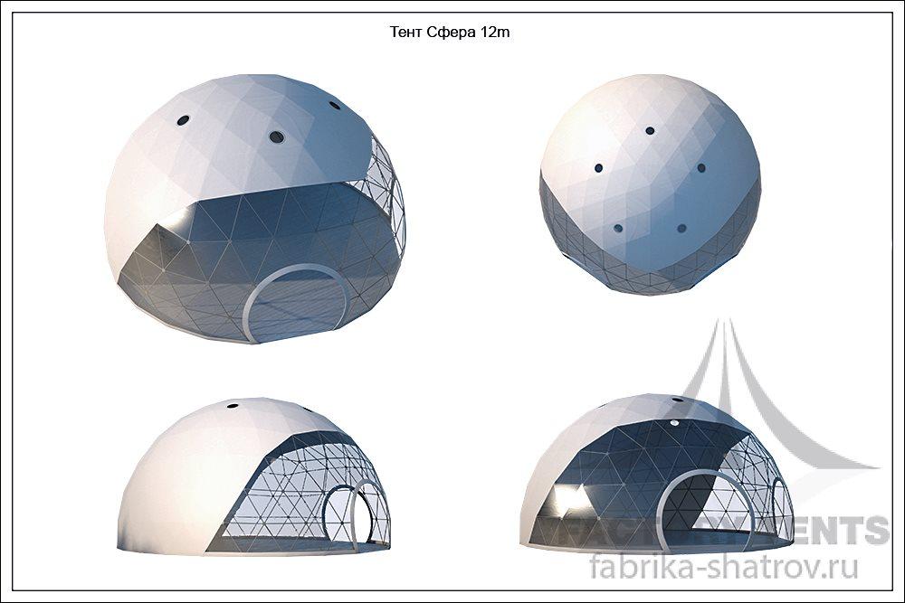 Геосфера D 12 м, Производитель: «Фабрика шатров» (Россия)