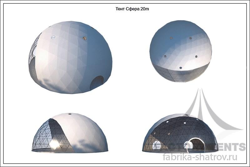 Схема сферического шатра диаметром 200 м и вместительностью 200 человек