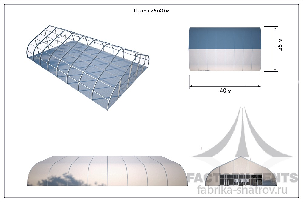 Тентовый ангар Фабрика Шатров схема с размерами