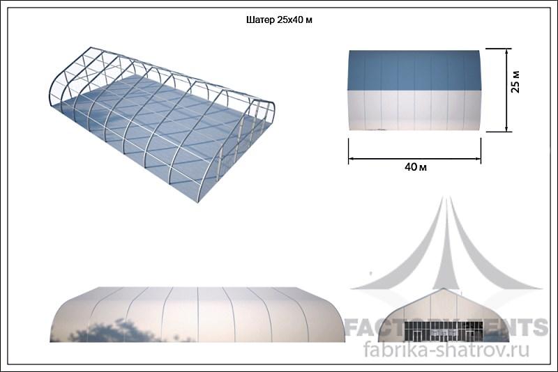Тентовый ангао 25х40 - схема с размерами