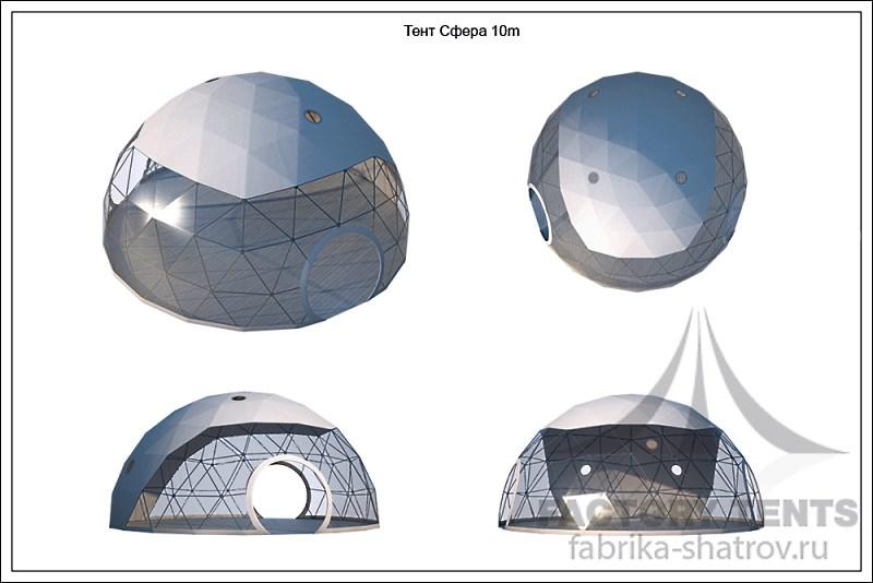 Сферический шатер диаметром 10м компании Фабрика Шатров