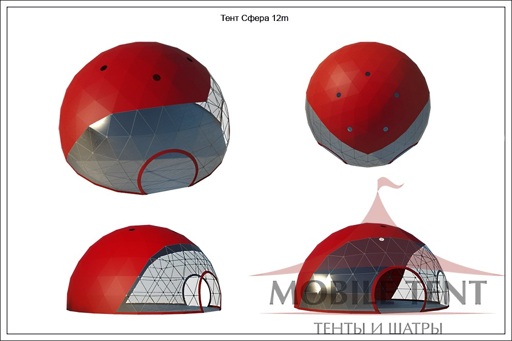 Шатер купол 12 м производитель MOBILE TENT (Россия)