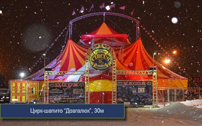 Шапито 30/New Производитель: ПРАЙМ-ТЕНТ (Россия) D купола 30м;