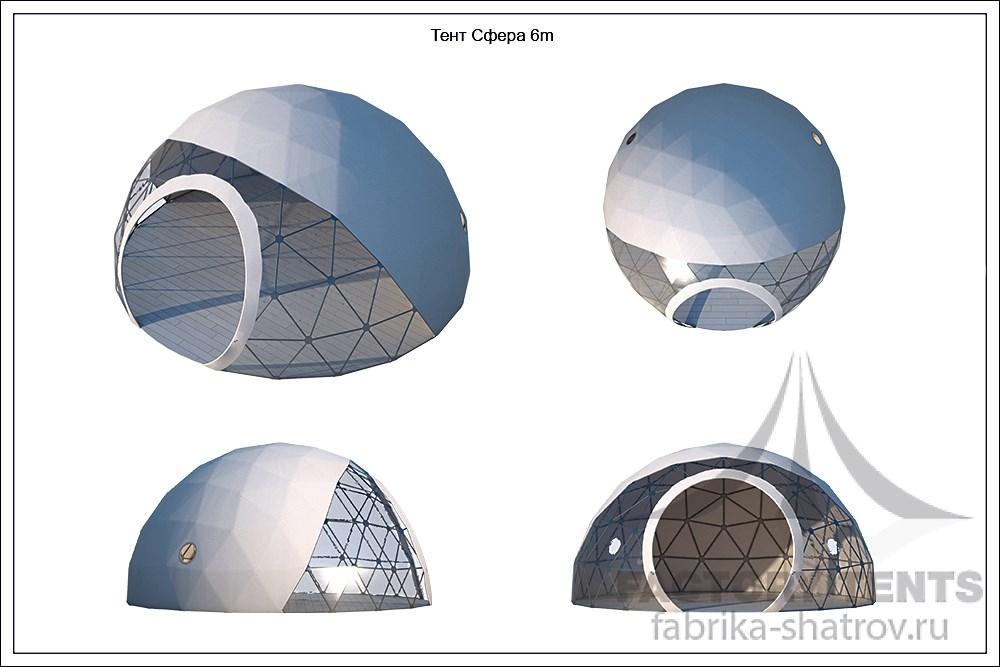 Сферический шатер диаметром 6 м Производитель: «Фабрика шатров» (Россия)