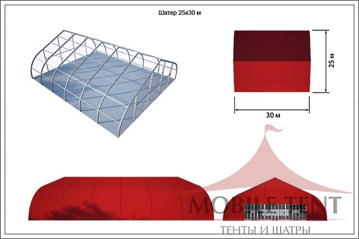 Тентовый ангар для склада 25х30м производитель МОБАЙЛ-ТЕНТ