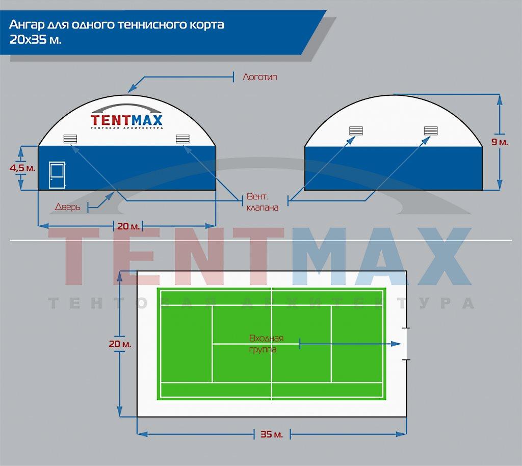 Тентовый ангар под теннисный корт, компания TENTMAX, Россия